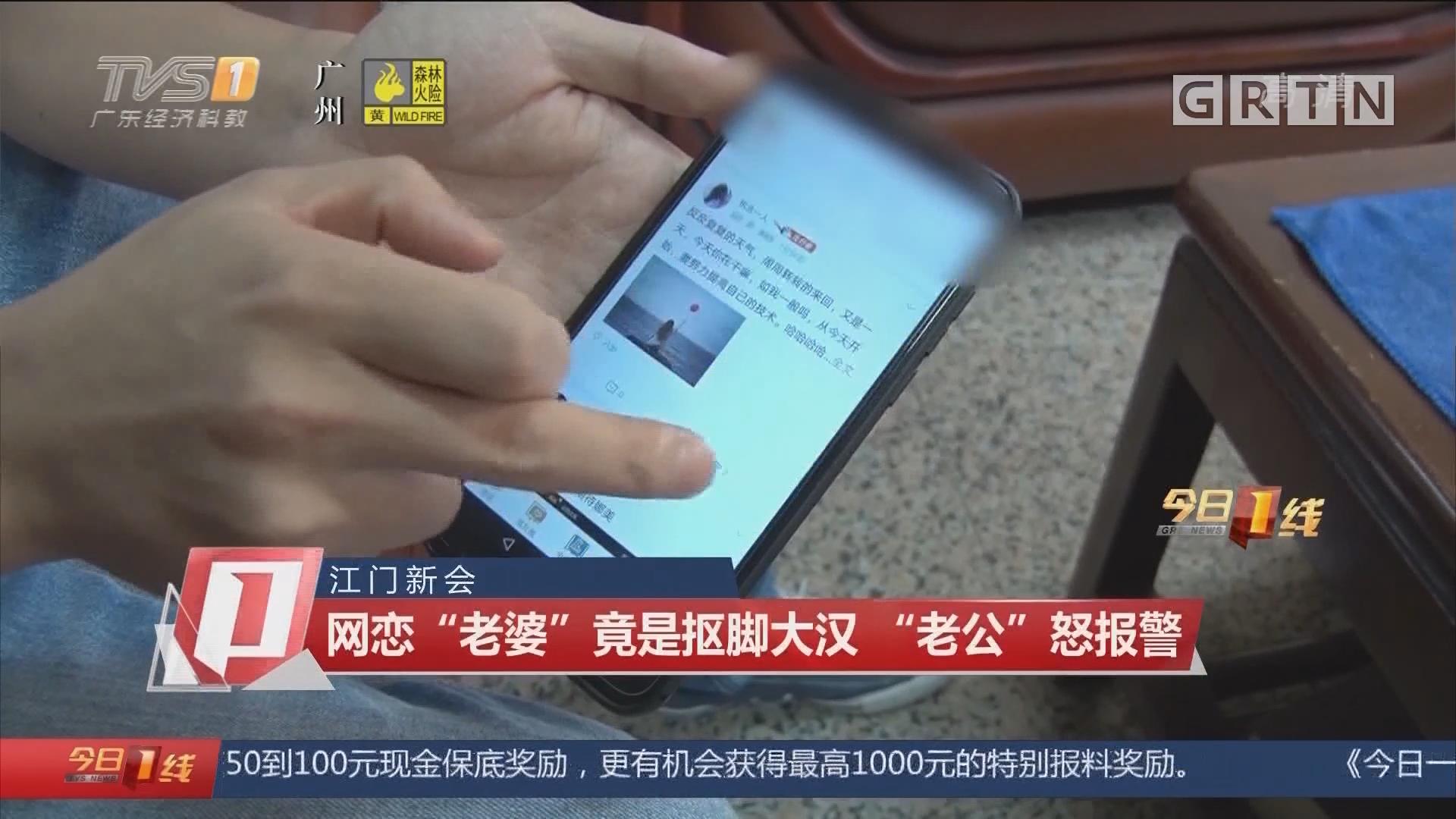 """江门新会 网恋""""老婆""""竟是抠脚大汉 """"老公""""怒报警"""