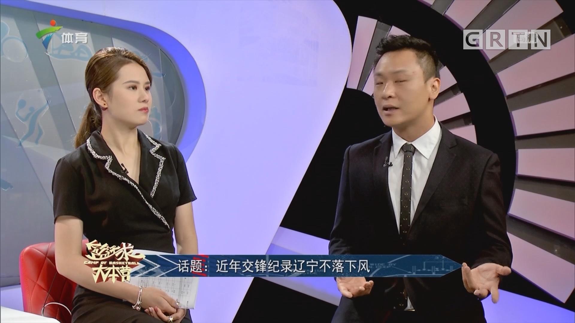 话题:近年交锋纪录辽宁不落下风