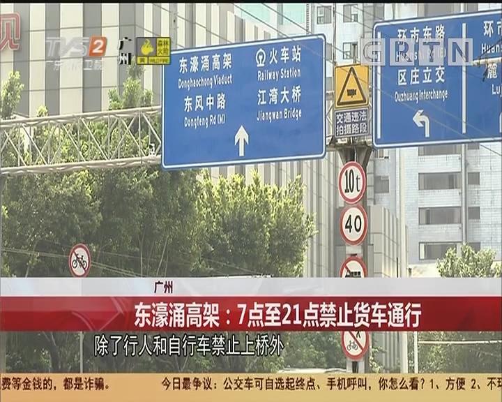 廣州 東濠涌高架:7點至21點禁止貨車通行