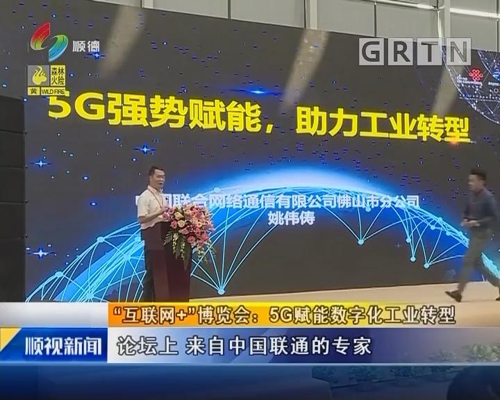 """""""互联网+""""博览会:5G赋能数字化工业转型"""