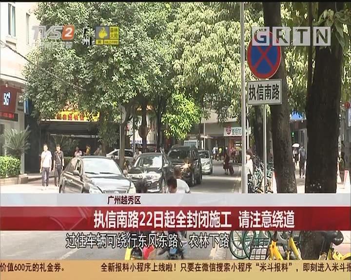 广州越秀区:执信南路22日起全封闭施工 请注意绕道