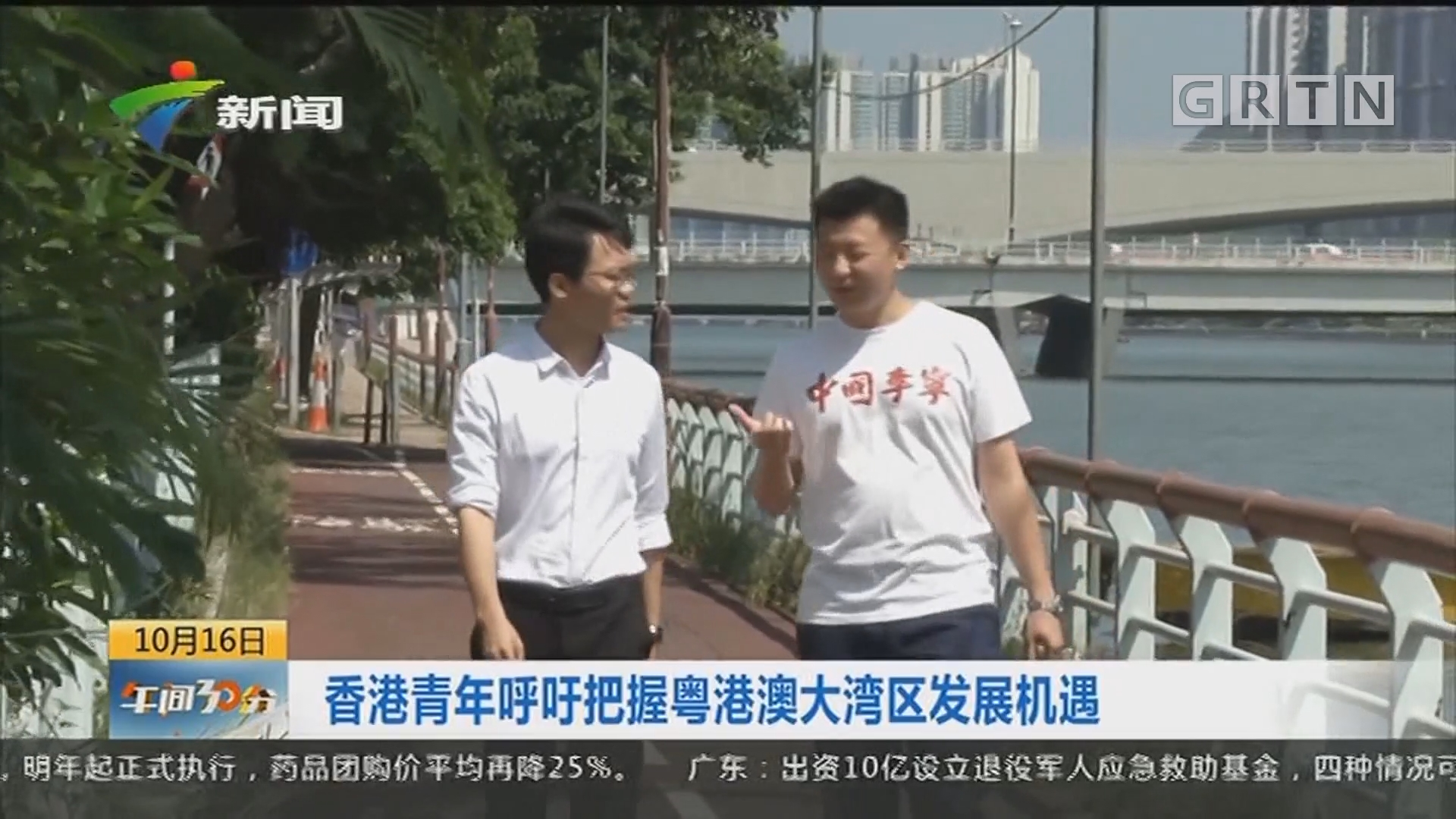 香港青年呼吁把握粤港澳大湾区发展机遇