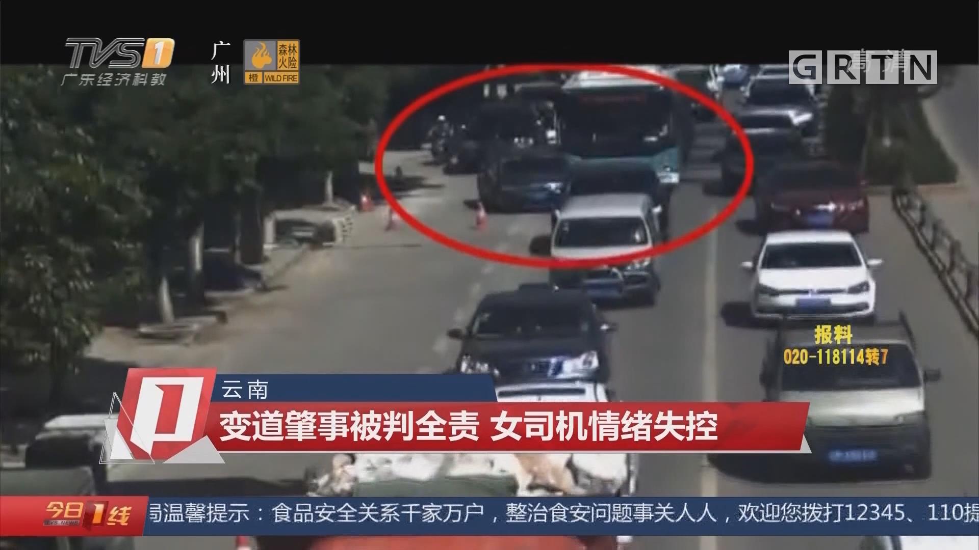 云南:变道肇事被判全责 女司机情绪失控