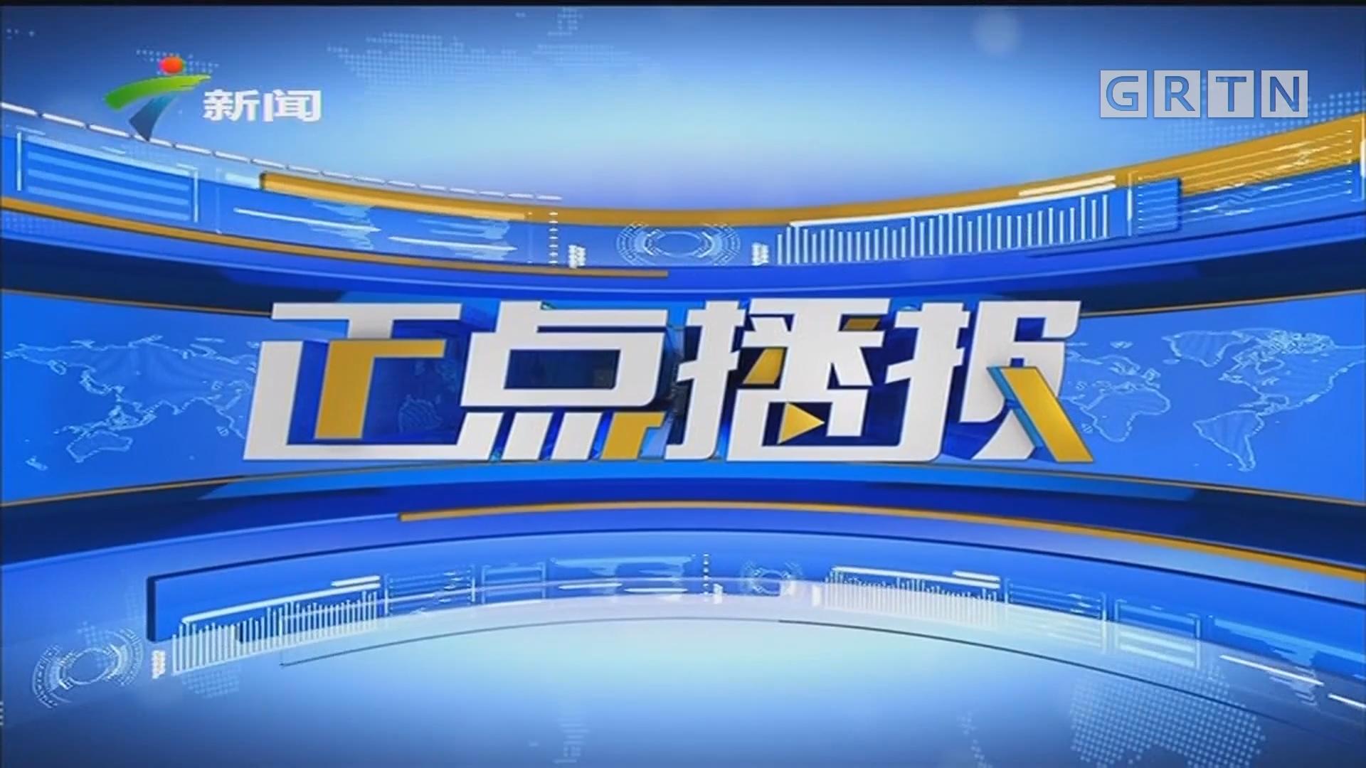 [HD][2019-10-12]正點播報:佛山三水:女孩遭紅火蟻咬傷暈厥 警民合力救人