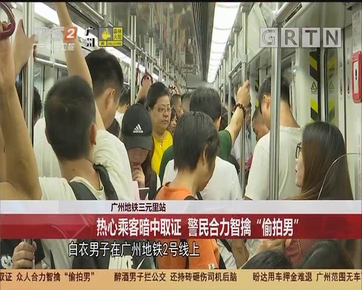 """廣州地鐵三元里站:熱心乘客暗中取證 警民合力智擒""""偷拍男"""""""