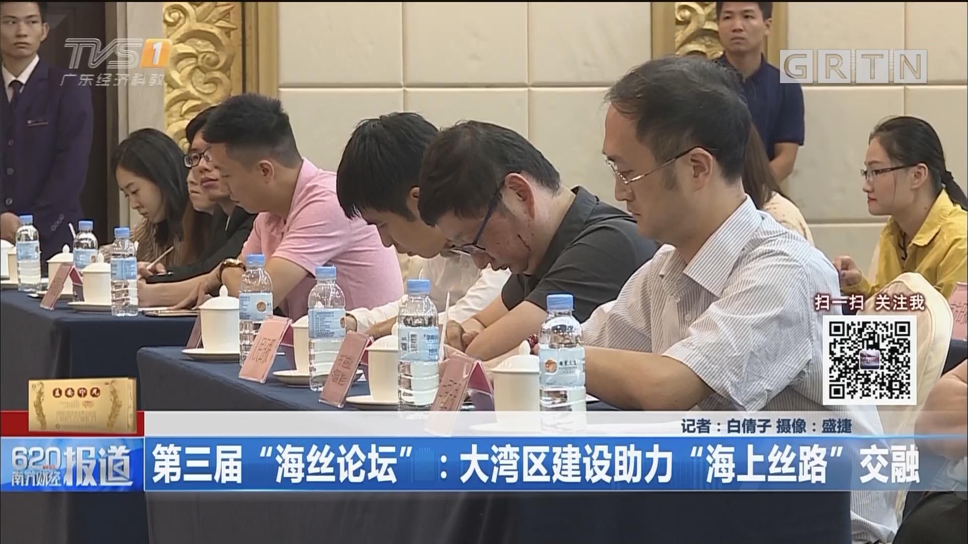 """第三届""""海丝论坛"""":大湾区建设助力""""海上丝路""""交融"""