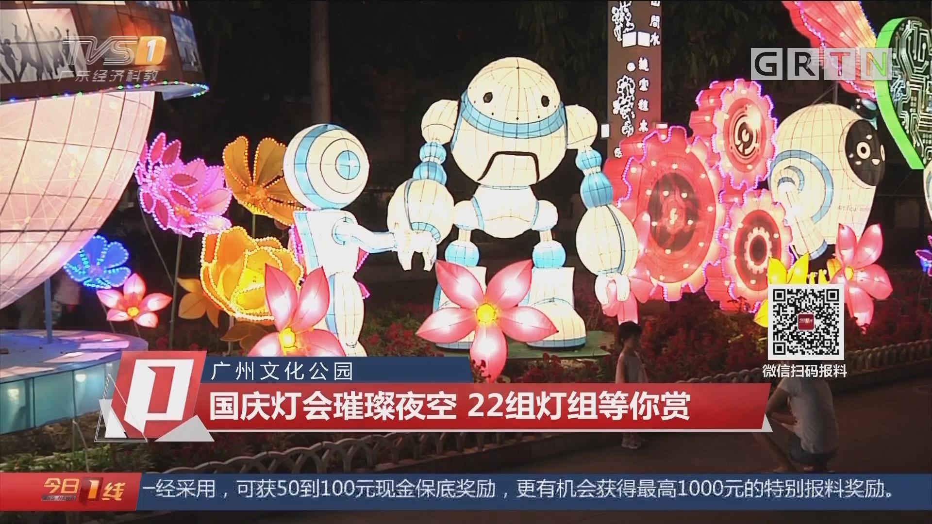 广州文化公园:国庆灯会璀璨夜空 22组灯组等你赏