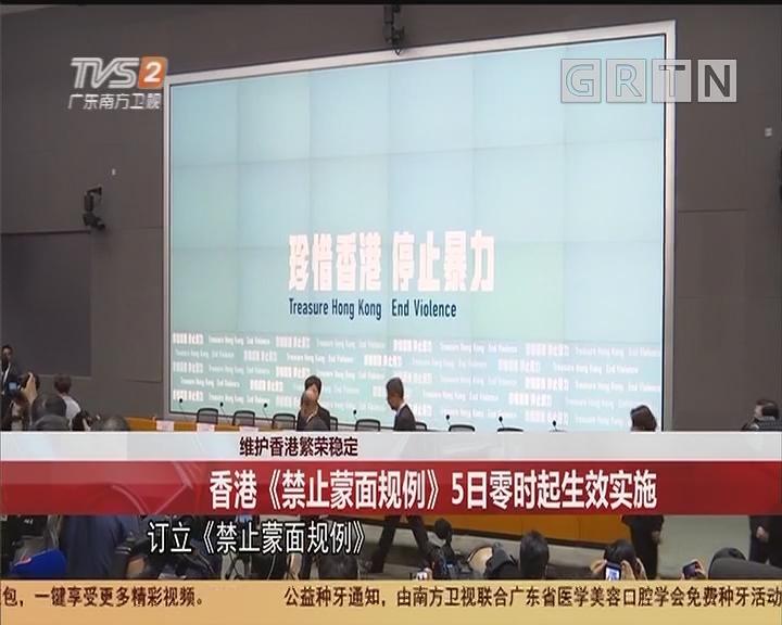 維護香港繁榮穩定:香港《禁止蒙面規例》 5日零時起生效實施