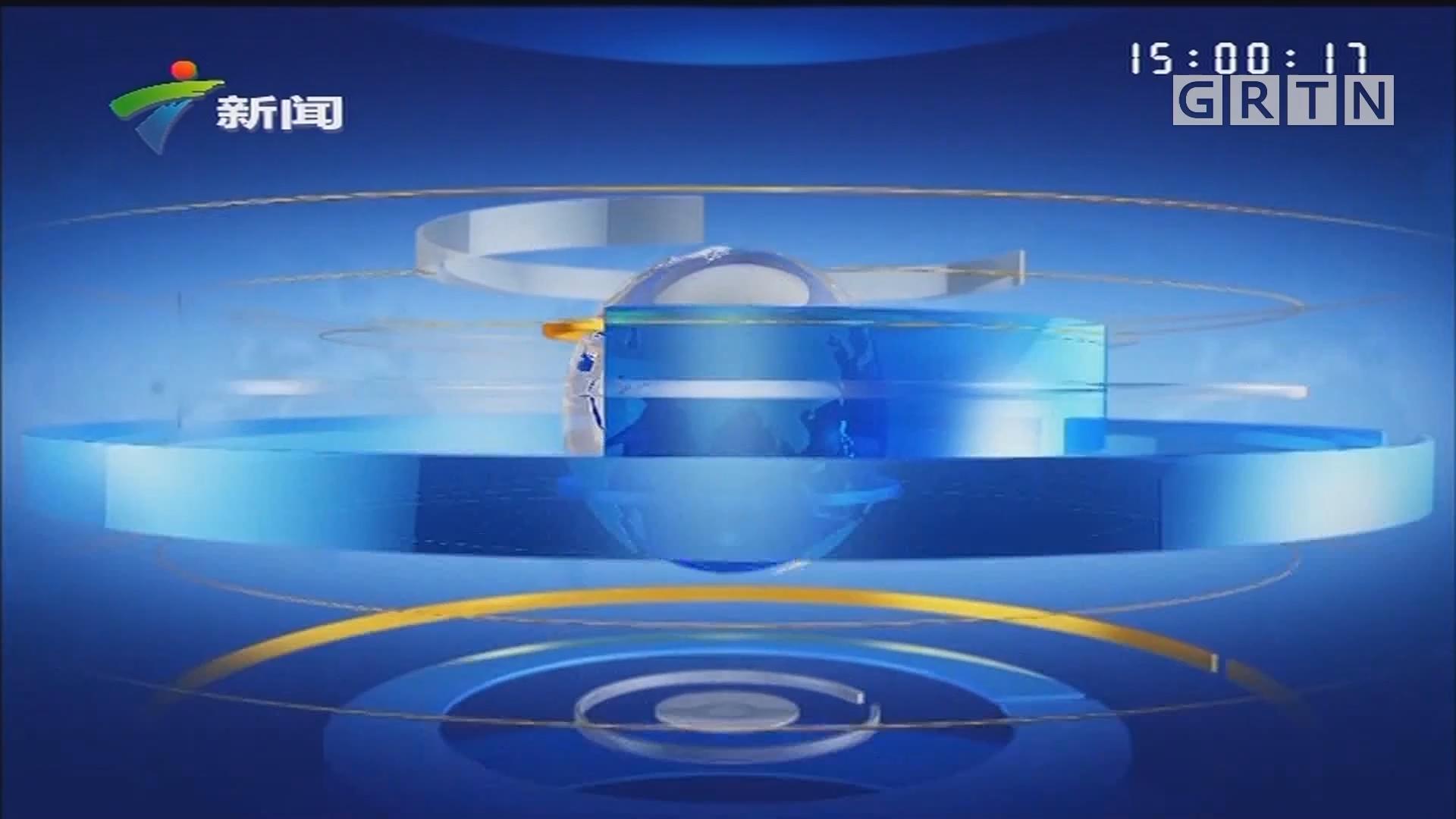 [HD][2019-10-22]正點播報:世界互聯網大會:約30家粵企參展 展示前沿科技