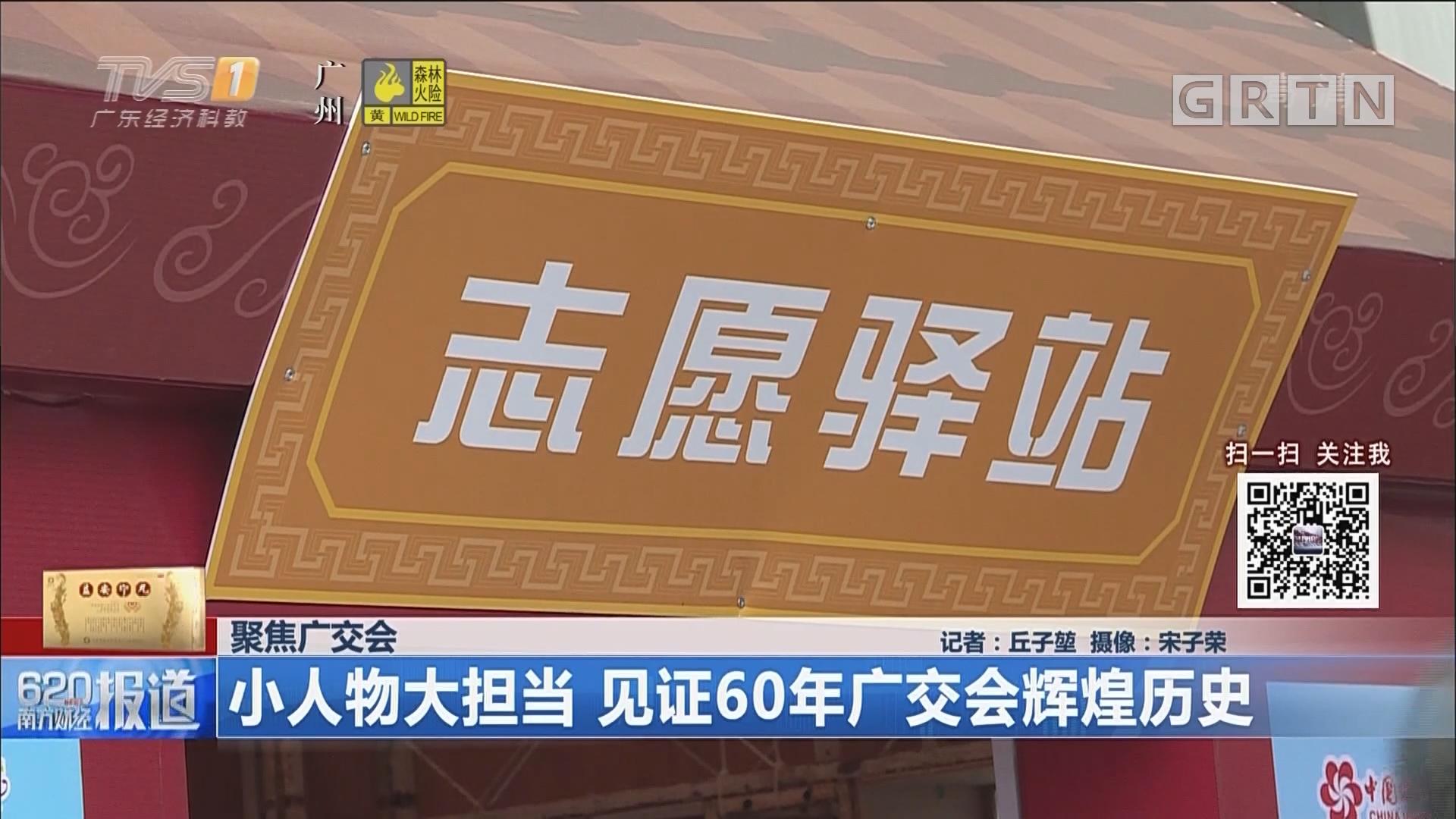 聚焦广交会:小人物大担当 见证60年广交会辉煌历史