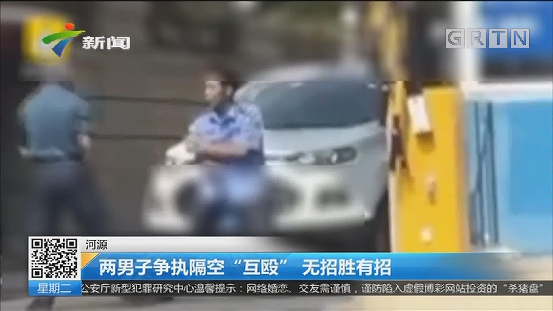 """河源:两男子争执隔空""""互殴"""" 无招胜有招"""