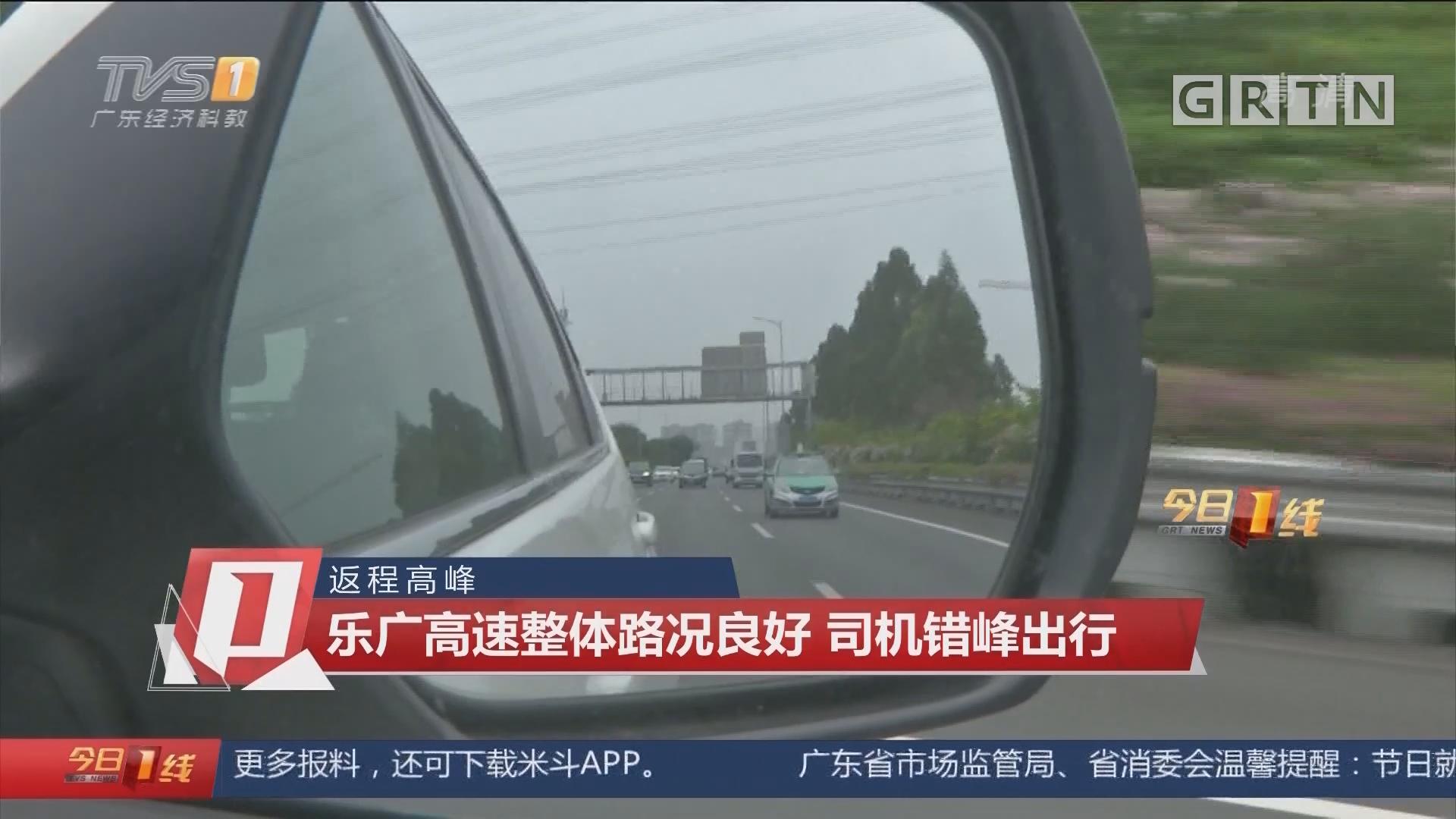 返程高峰 乐广高速整体路况良好 司机错峰出行