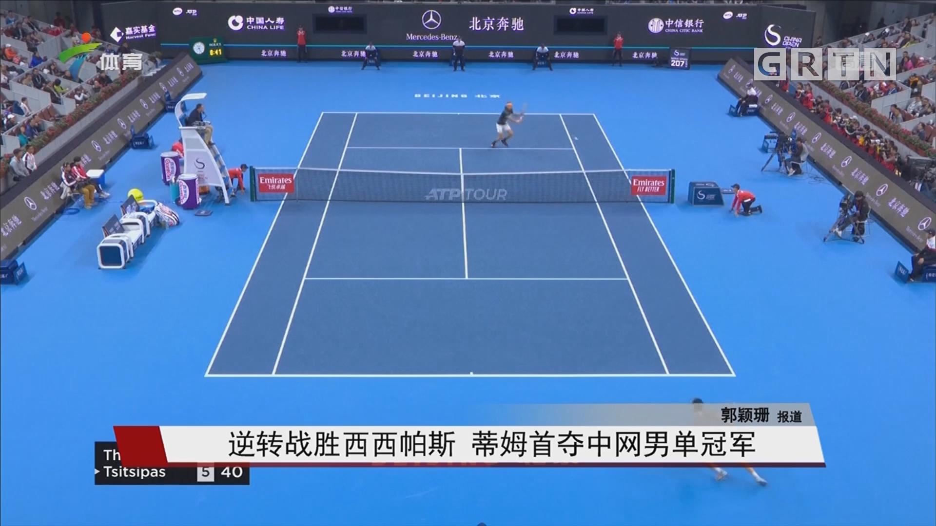 逆转战胜西西帕斯 蒂姆首夺中网男单冠军