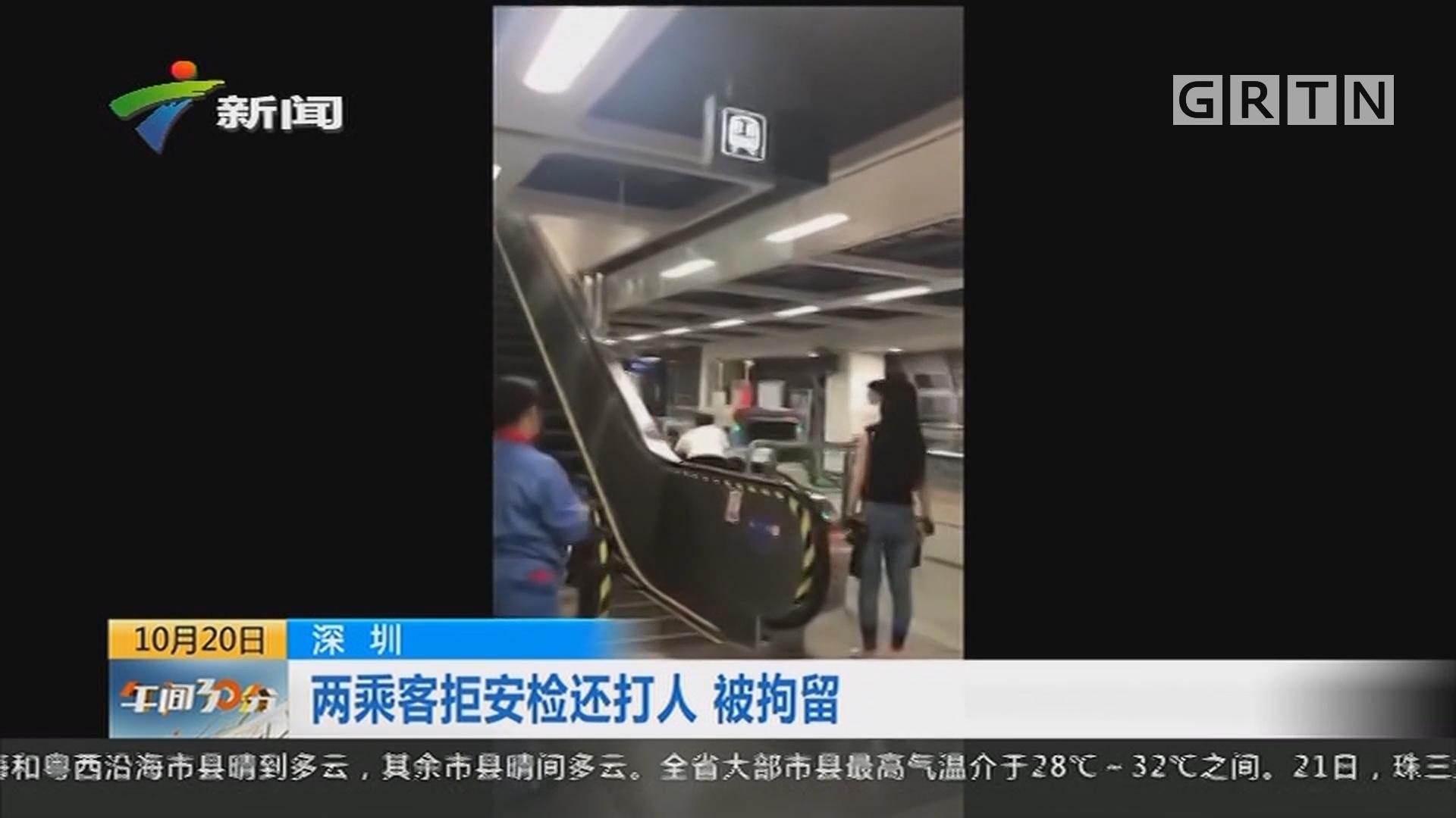 深圳:两乘客拒安检还打人 被拘留