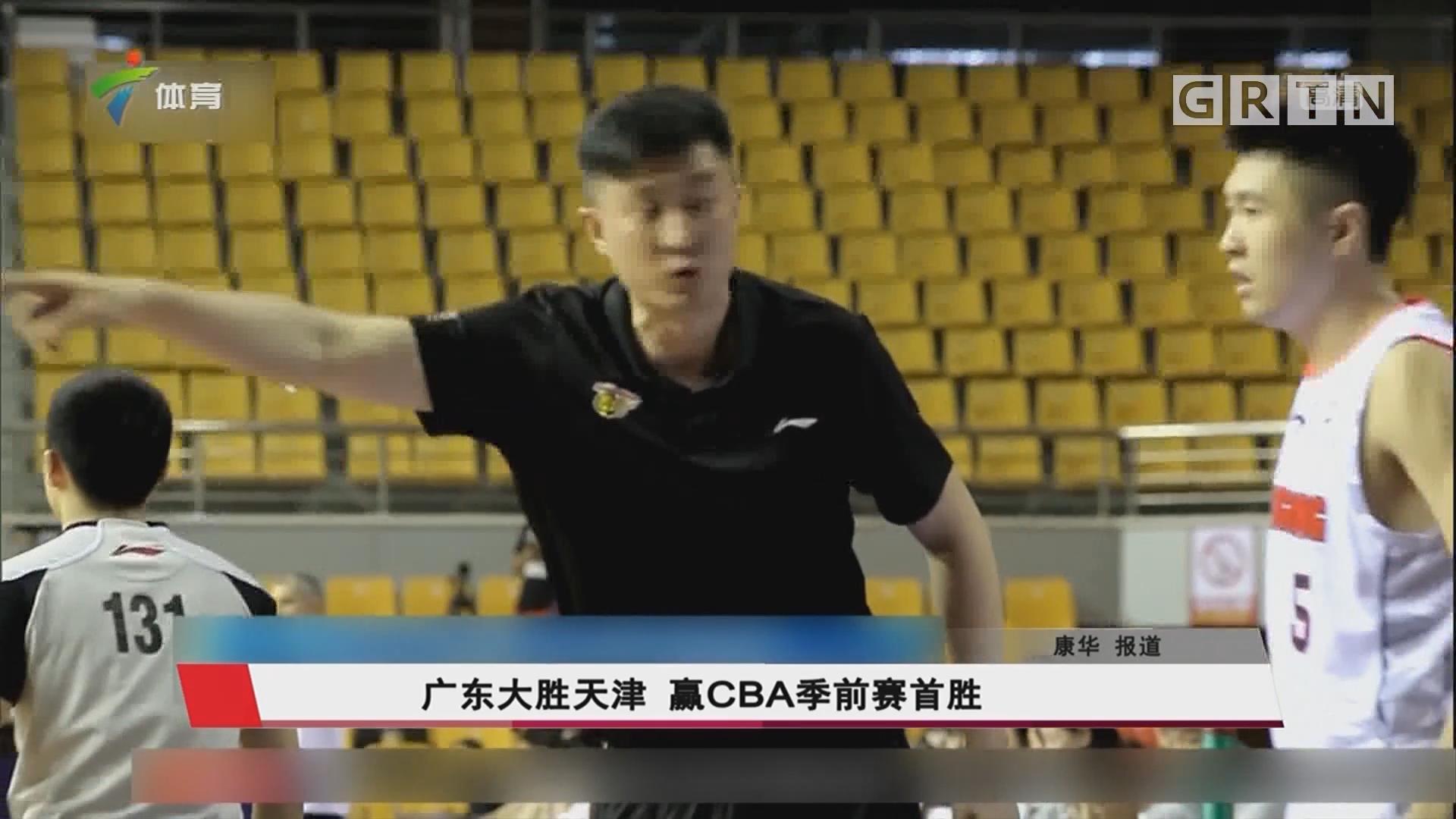 廣東大勝天津 贏CBA季前賽首勝