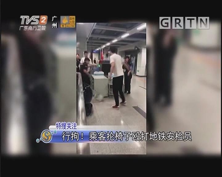 行拘!乘客抡椅子殴打地铁安检员