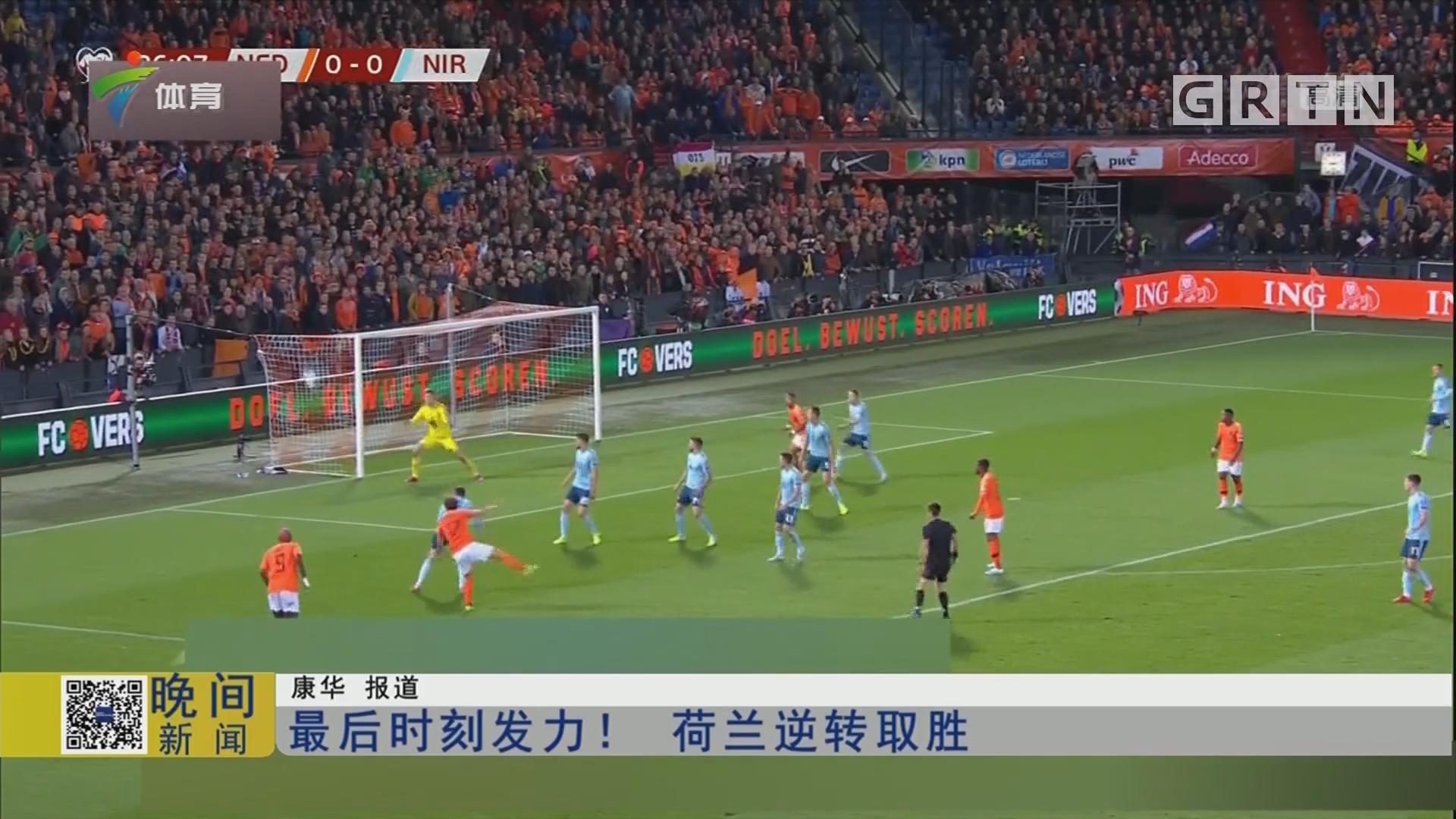 最后时刻发力!荷兰逆转取胜