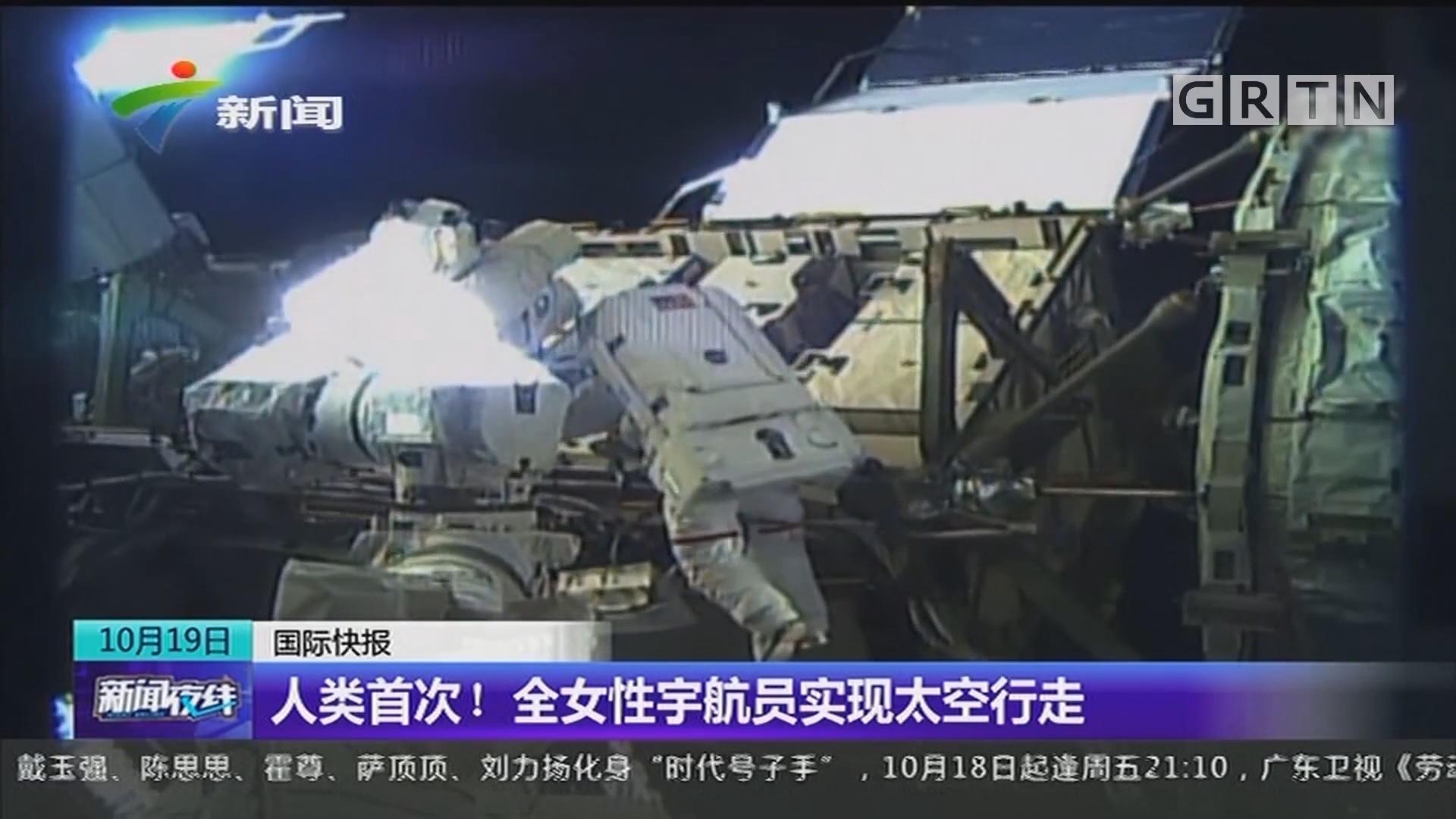 人类首次! 全女性宇航员实现太空行走