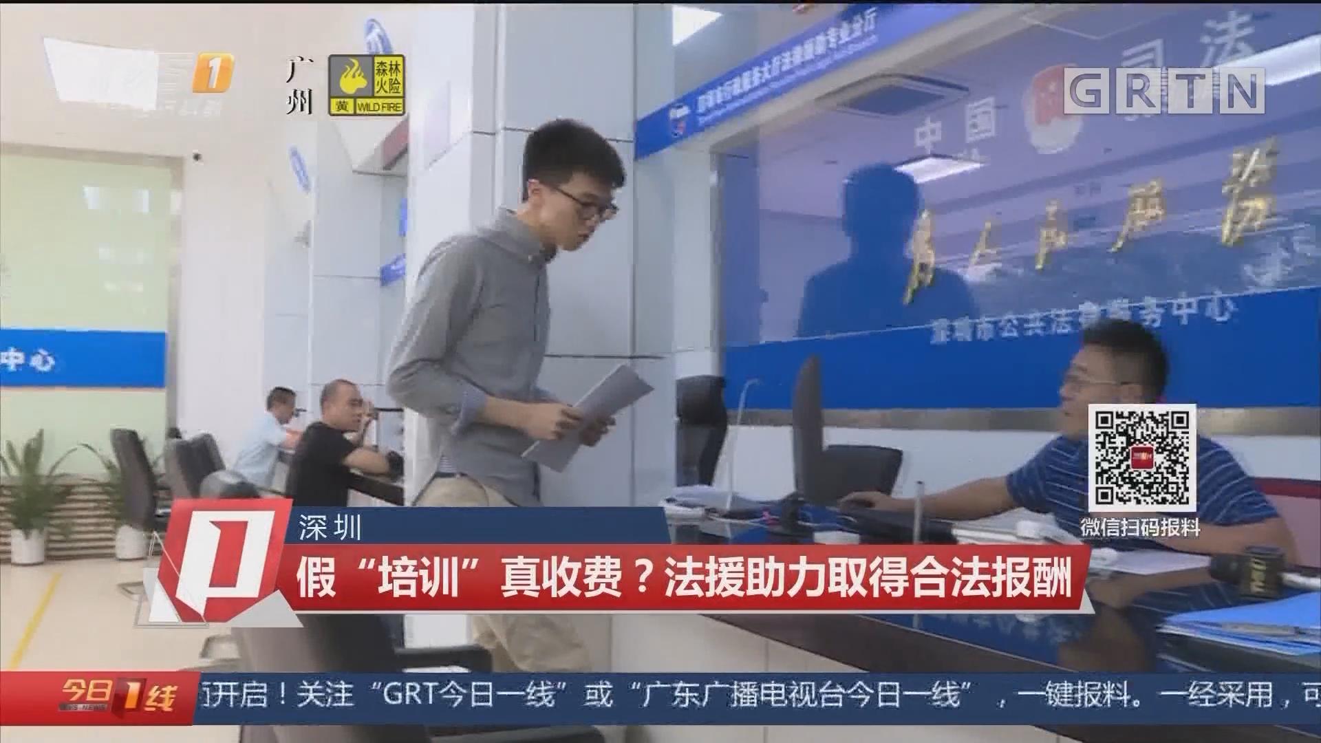 """深圳:假""""培训""""真收费?法援助力取得合法报酬"""