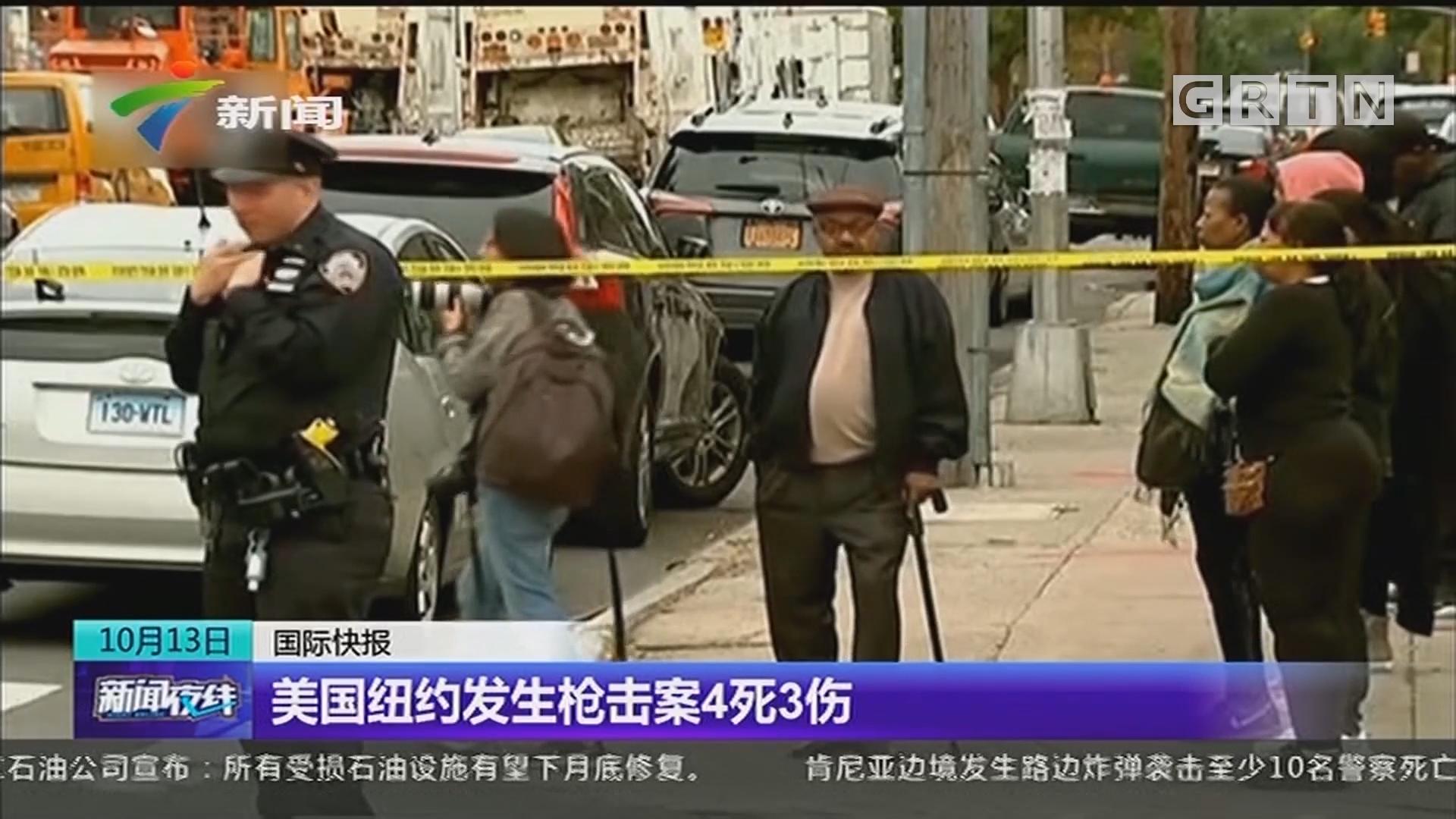 美国纽约发生枪击案4死3伤