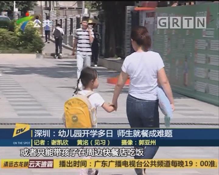 (DV现场)深圳:幼儿园开学多日 师生就餐成难题