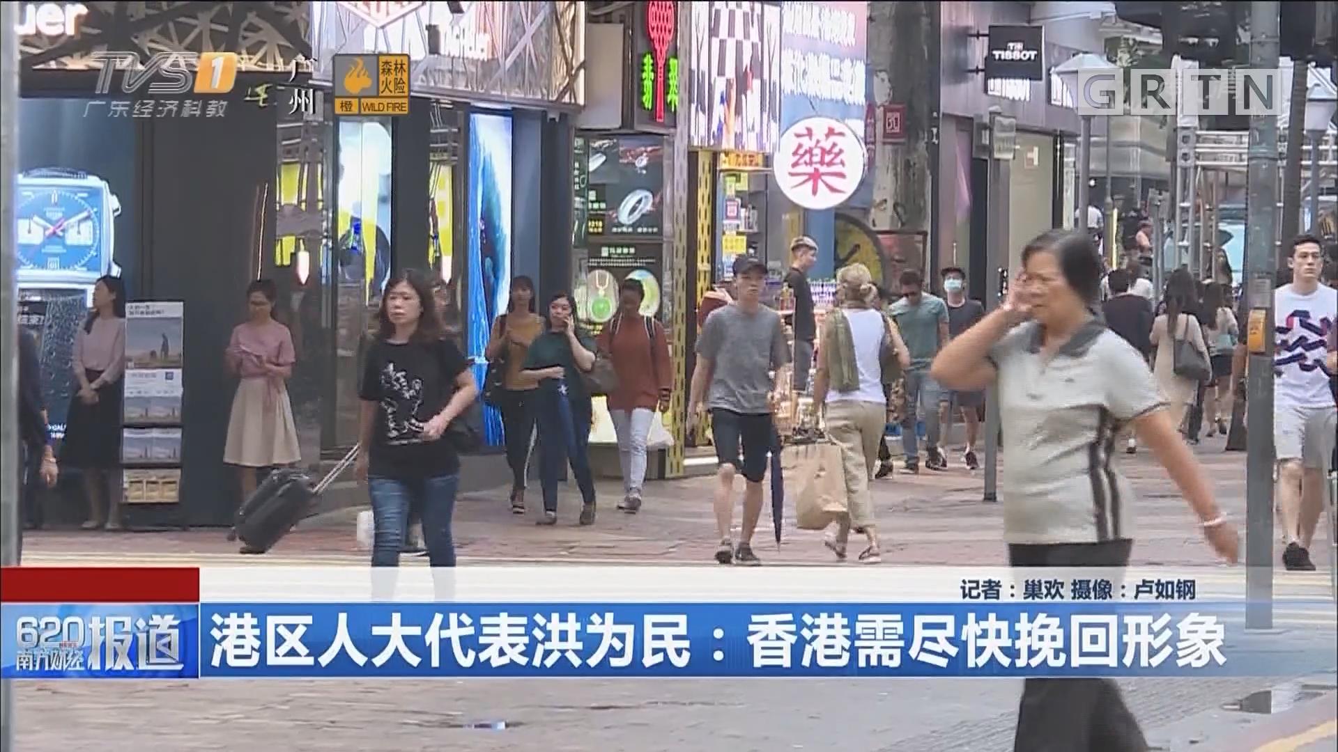 港區人大代表洪為民:香港需盡快挽回形象
