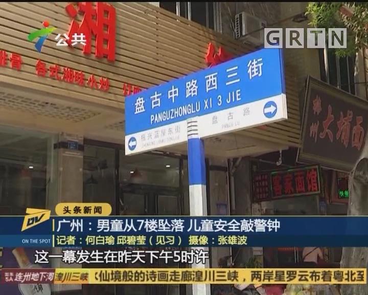 (DV现场)广州:男童从7楼坠落 儿童安全敲警钟