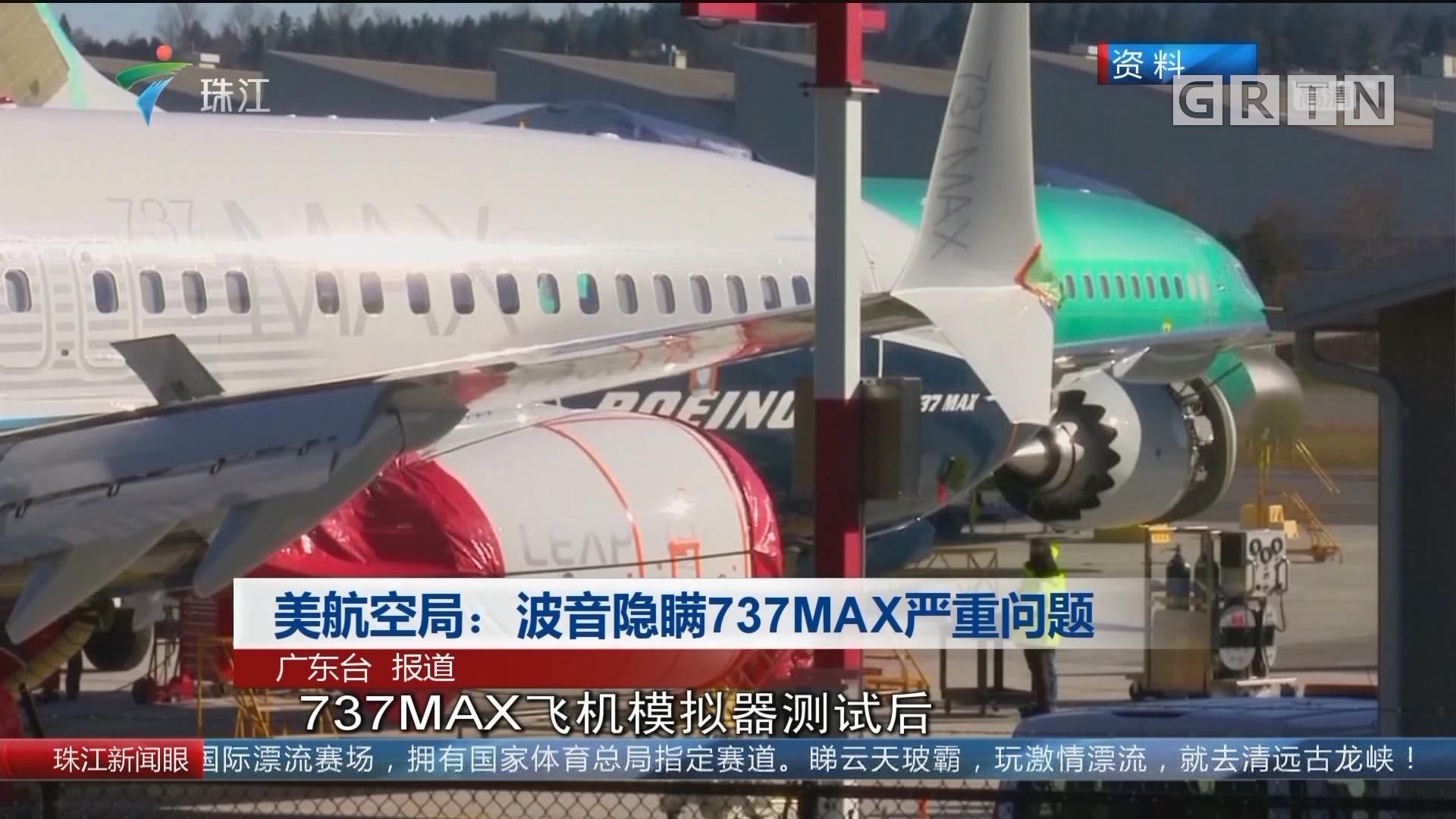 美航空局:波音隐瞒737MAX严重问题