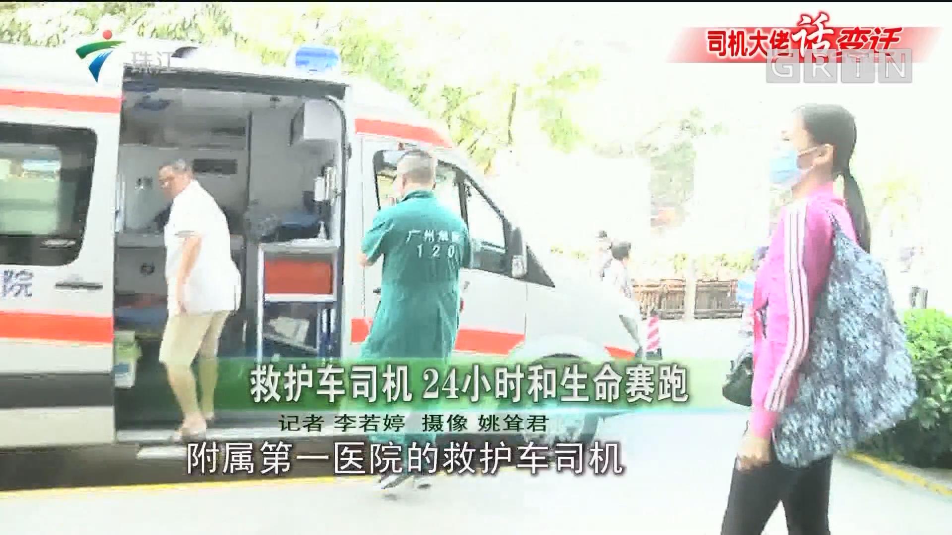 救护车司机 24小时和生命赛跑