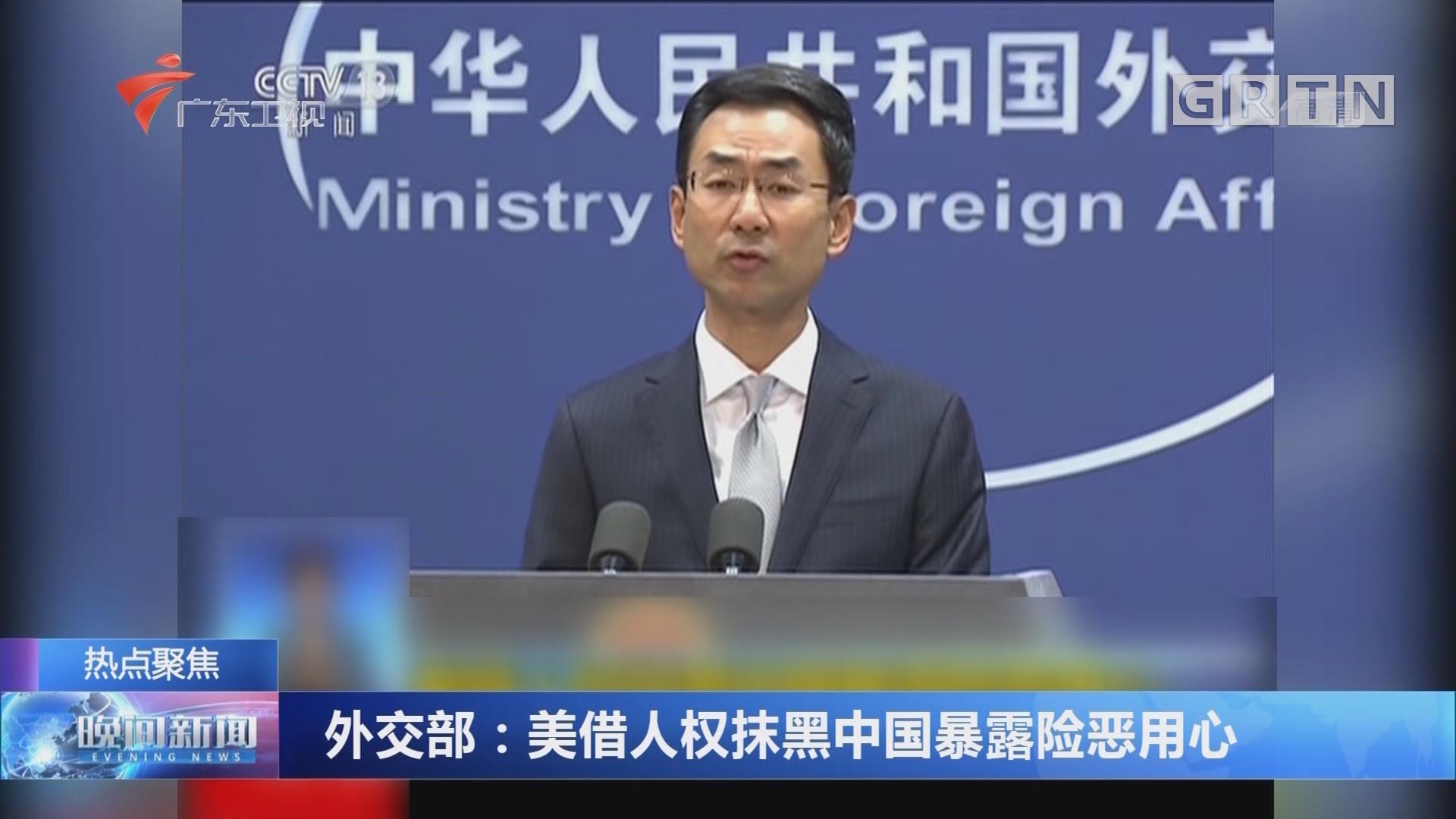 外交部:美借人权抹黑中国暴露险恶用心