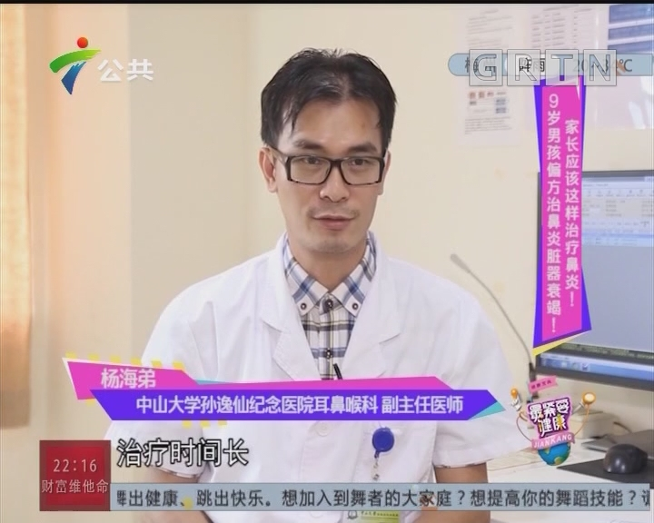 唔系小儿科:9岁男孩偏方治鼻炎脏器衰竭!家长应该这样治疗鼻炎!