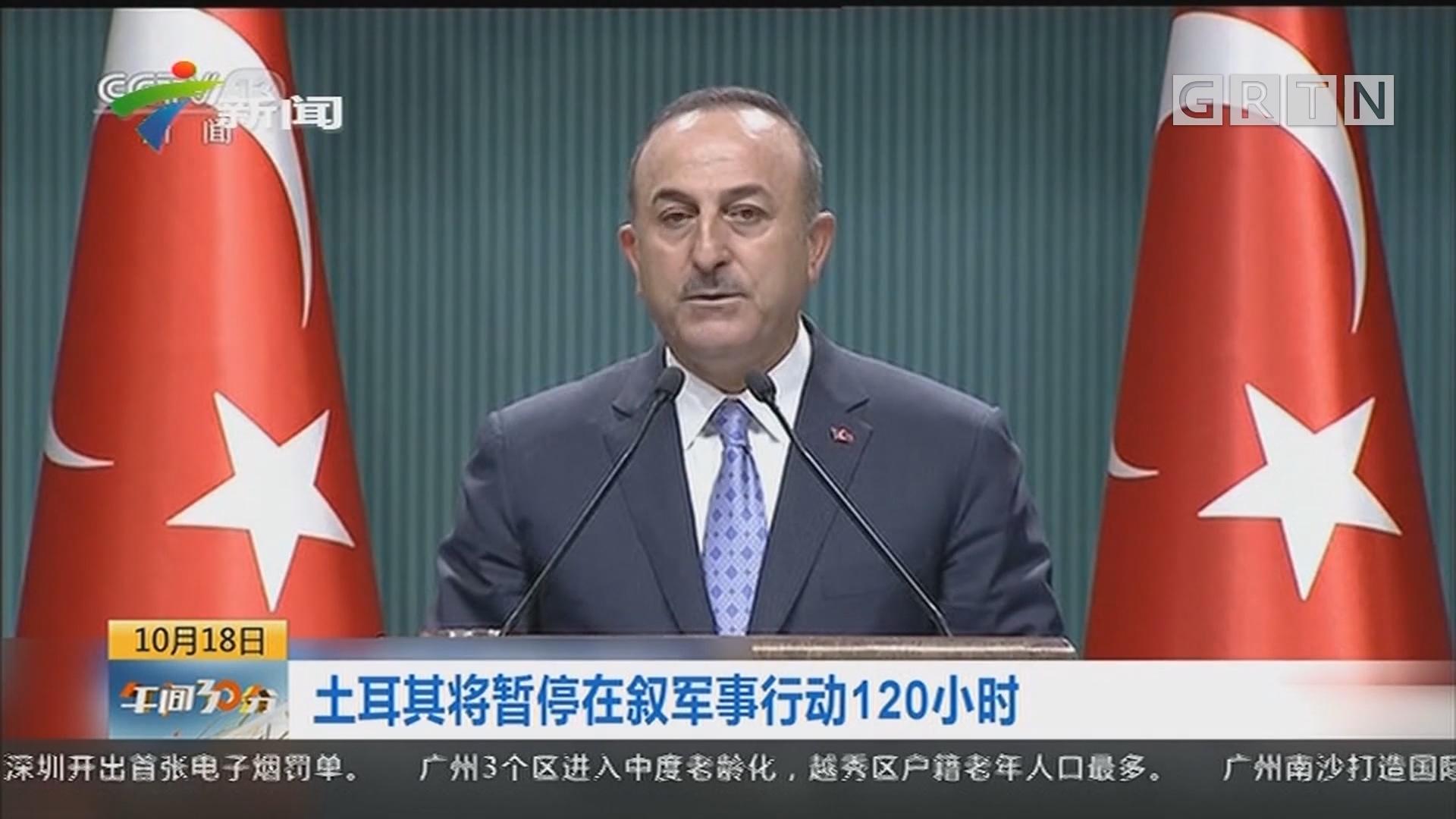 土耳其将暂停在叙军事行动120小时