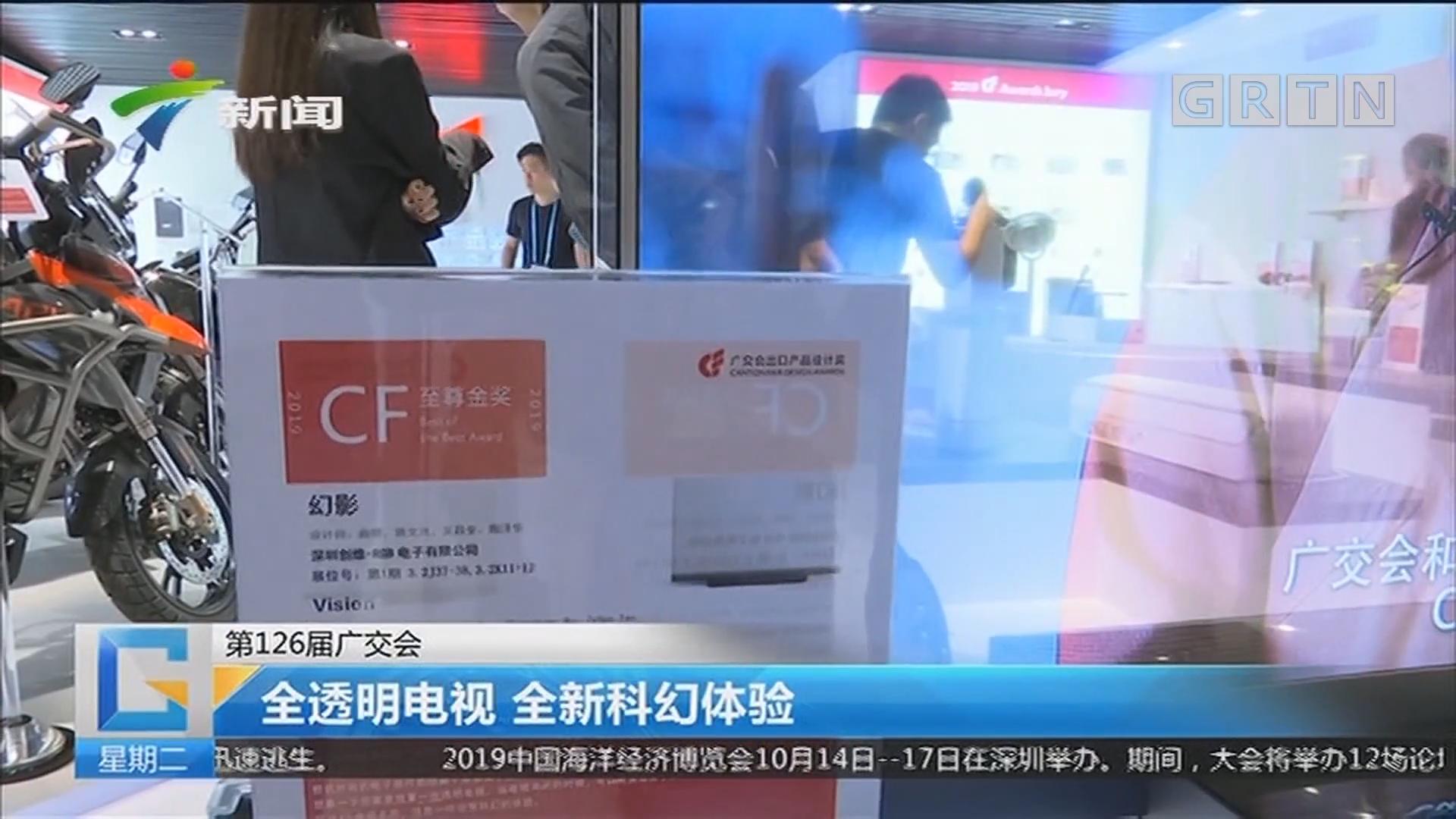 第126届广交会:全透明电视 全新科幻体验