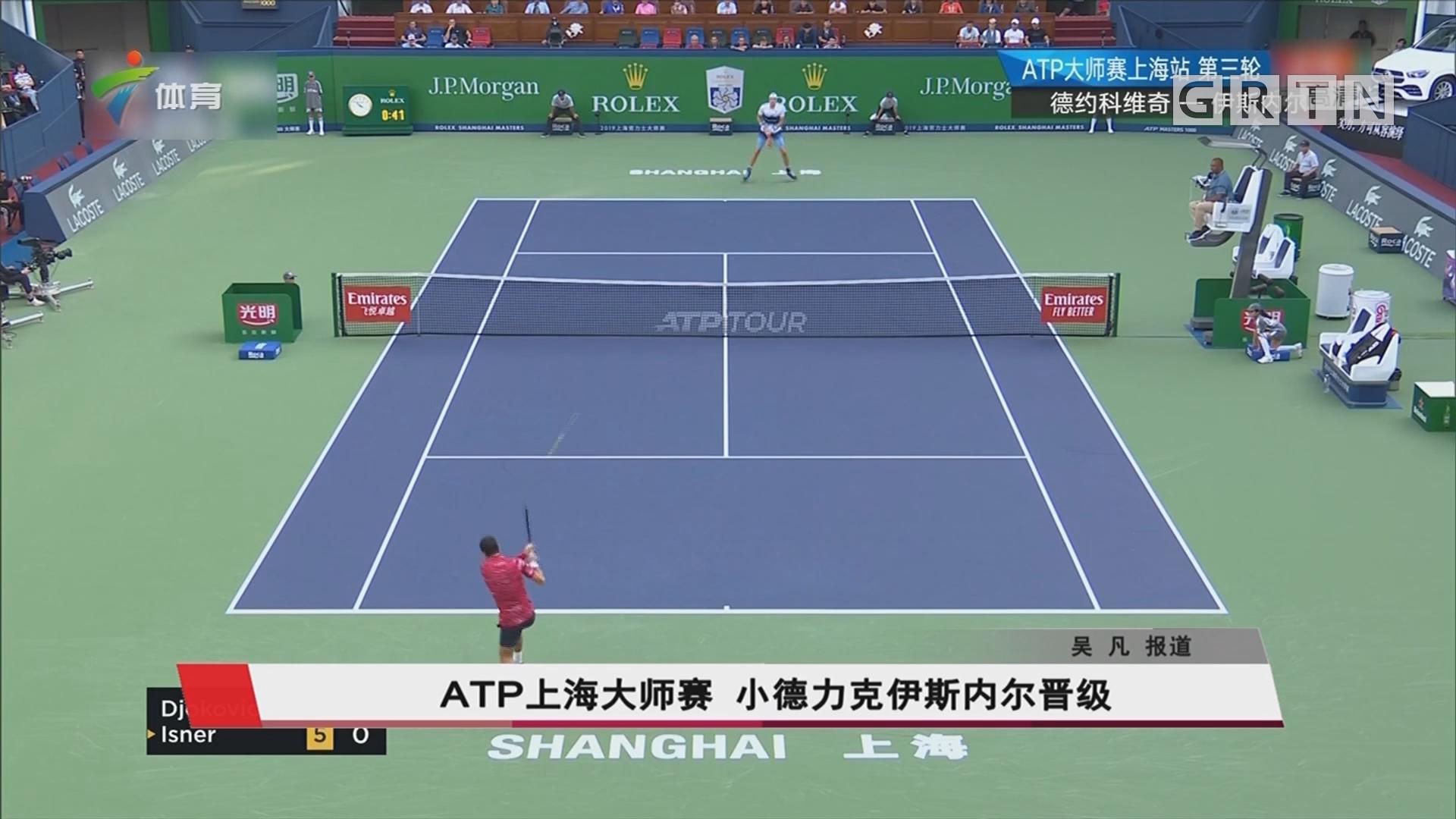 ATP上海大师赛 小德力克伊斯内尔晋级