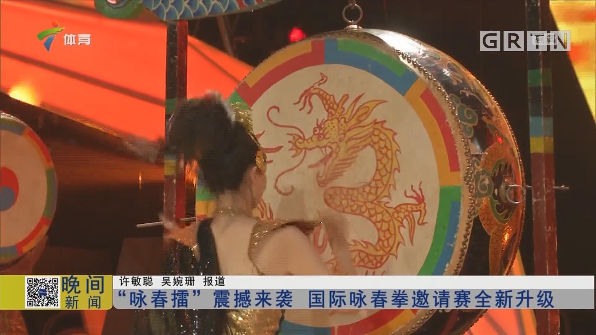 """""""詠春擂""""震撼來襲 國際詠春拳邀請賽全新升級"""