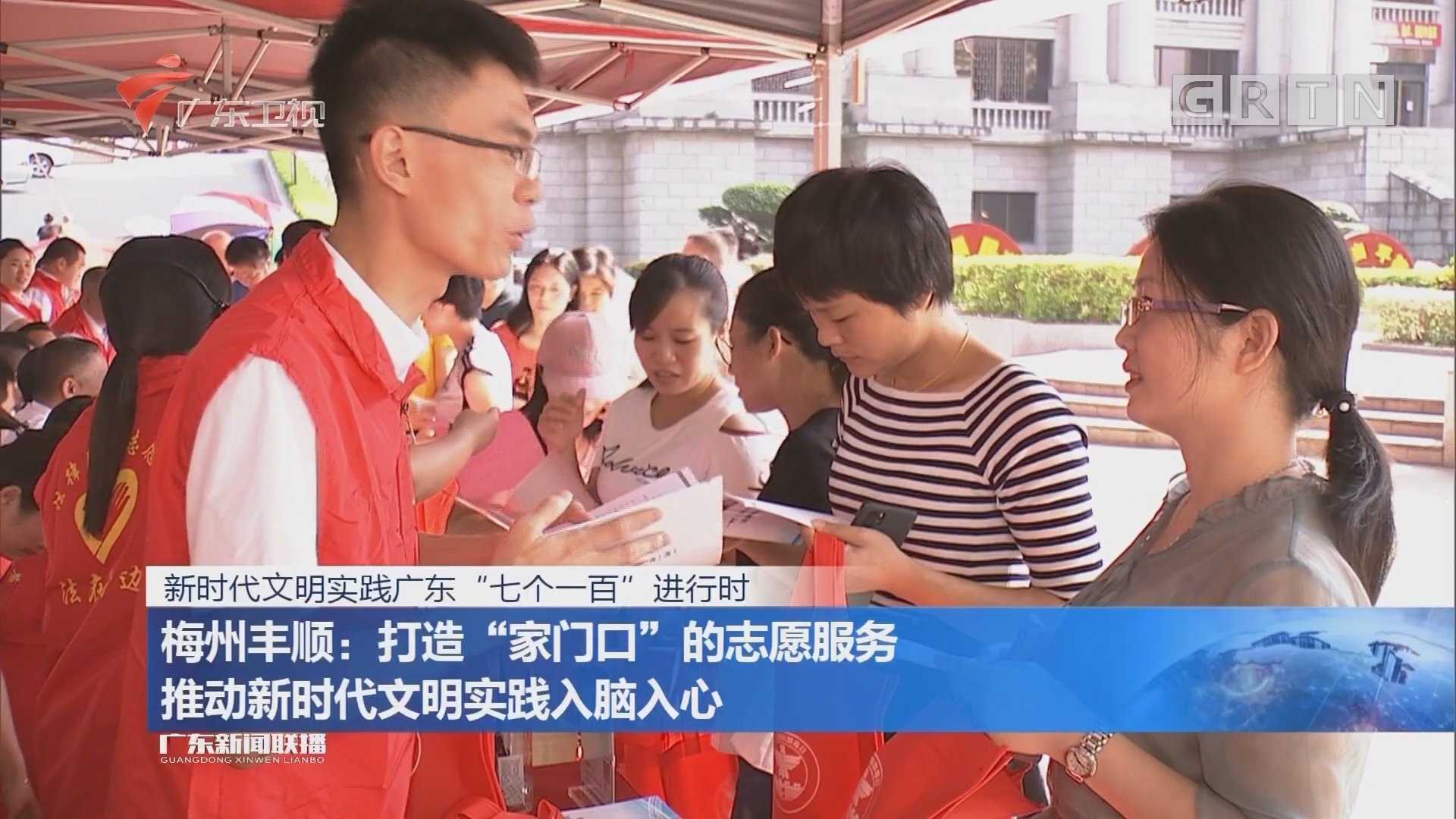 """梅州丰顺:打造""""家门口""""的志愿服务 推动新时代文明实践入脑入心"""