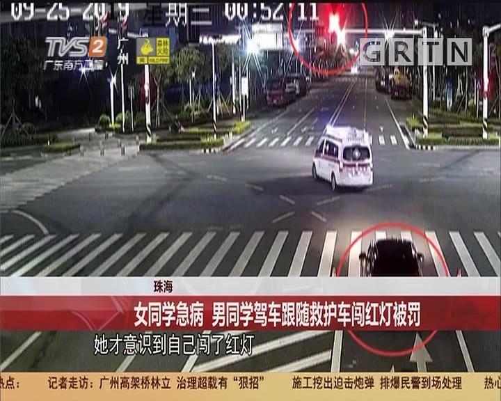 珠海:女同学急病 男同学驾车跟随救护车闯红灯被罚