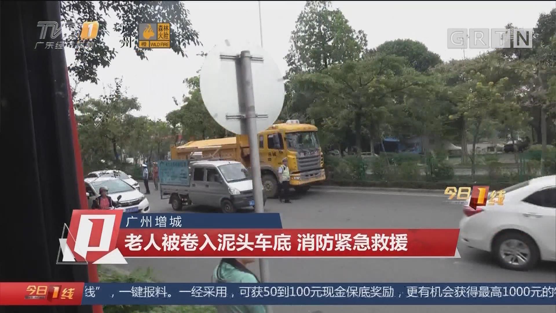 广州增城:老人被卷入泥头车底 消防紧急救援