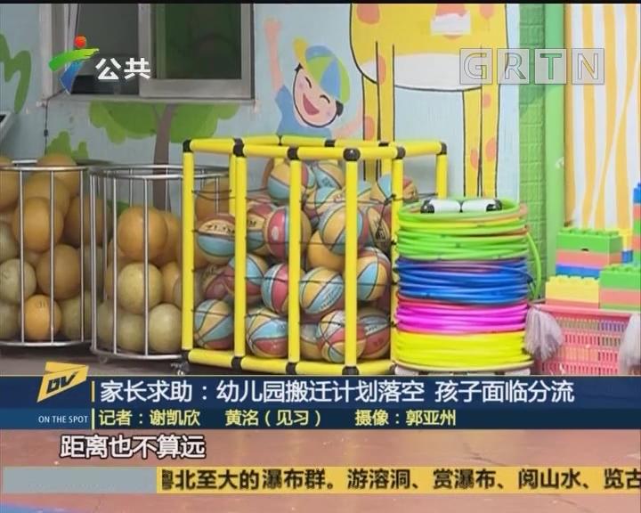 (DV现场)家长求助:幼儿园搬迁计划落空 孩子面临分流