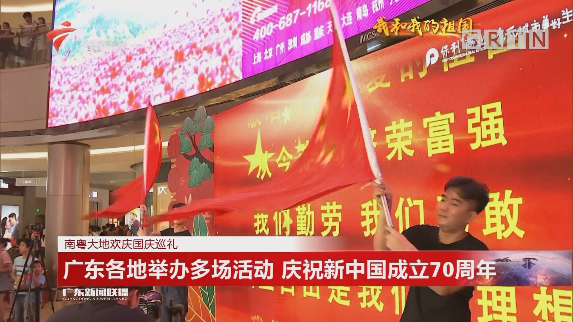 manbetx手机版 - 登陆各地举办多场活动 庆祝新中国成立70周年