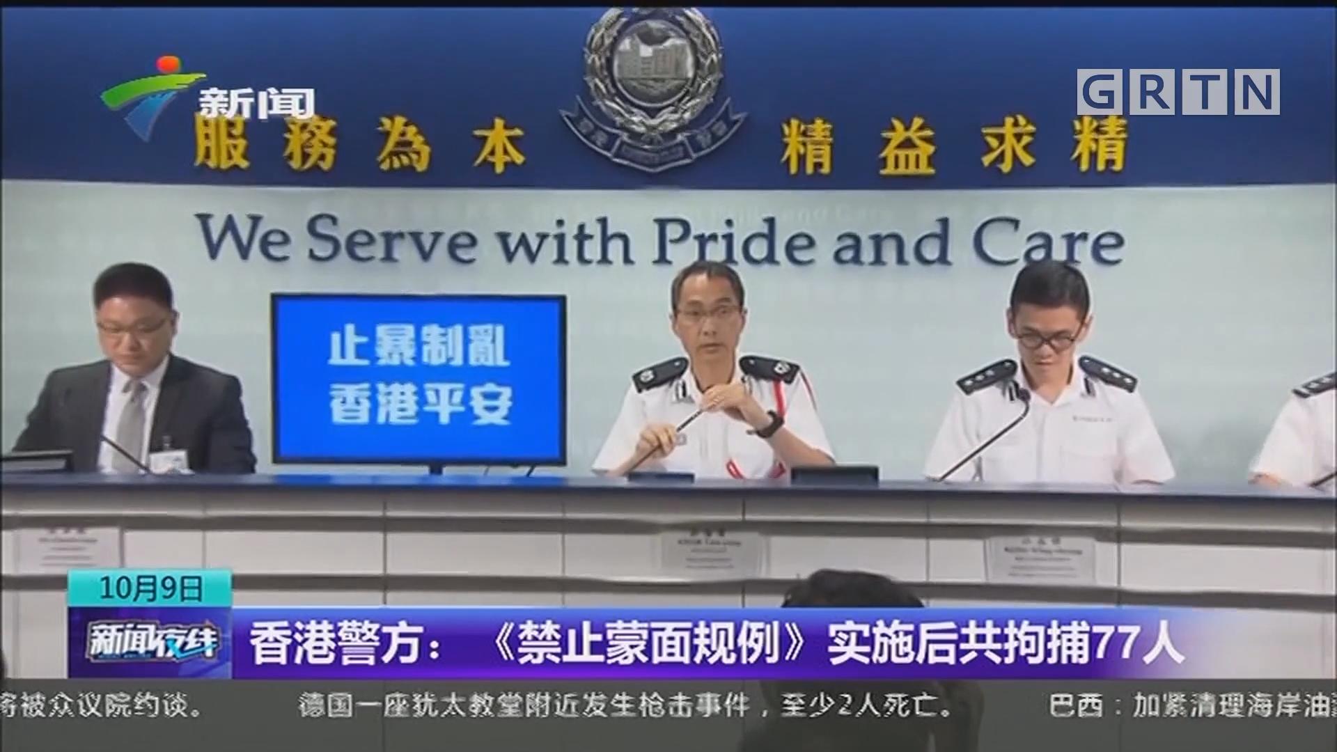 香港警方:《禁止蒙面规例》实施后共拘捕77人
