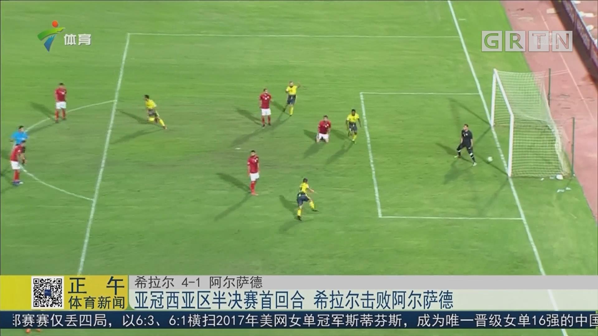 亚冠西亚区半决赛首回合 希拉尔击败阿尔萨德