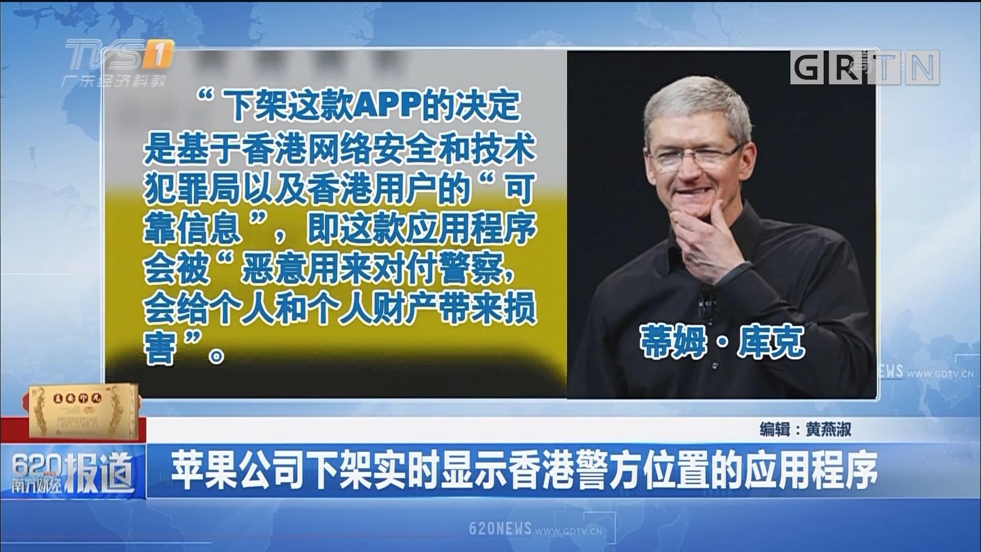 苹果公司下架实时显示香港警方位置的应用程序