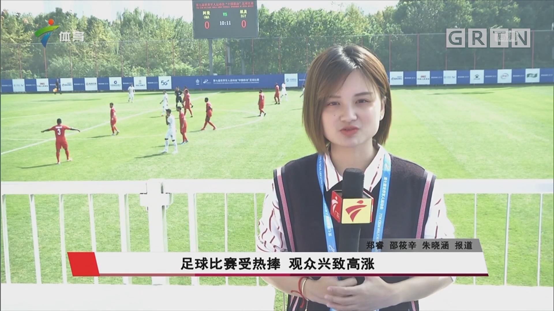 足球比赛受热捧 观众兴致高涨