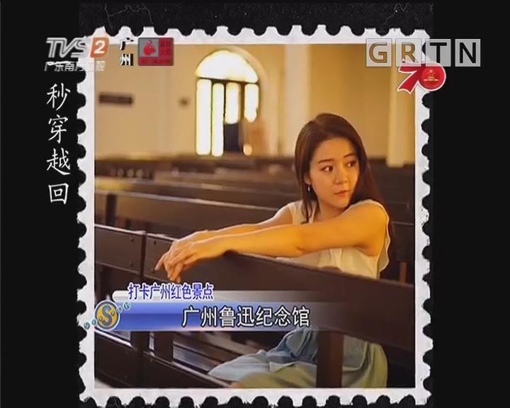 打卡广州红色景点:广州鲁迅纪念馆