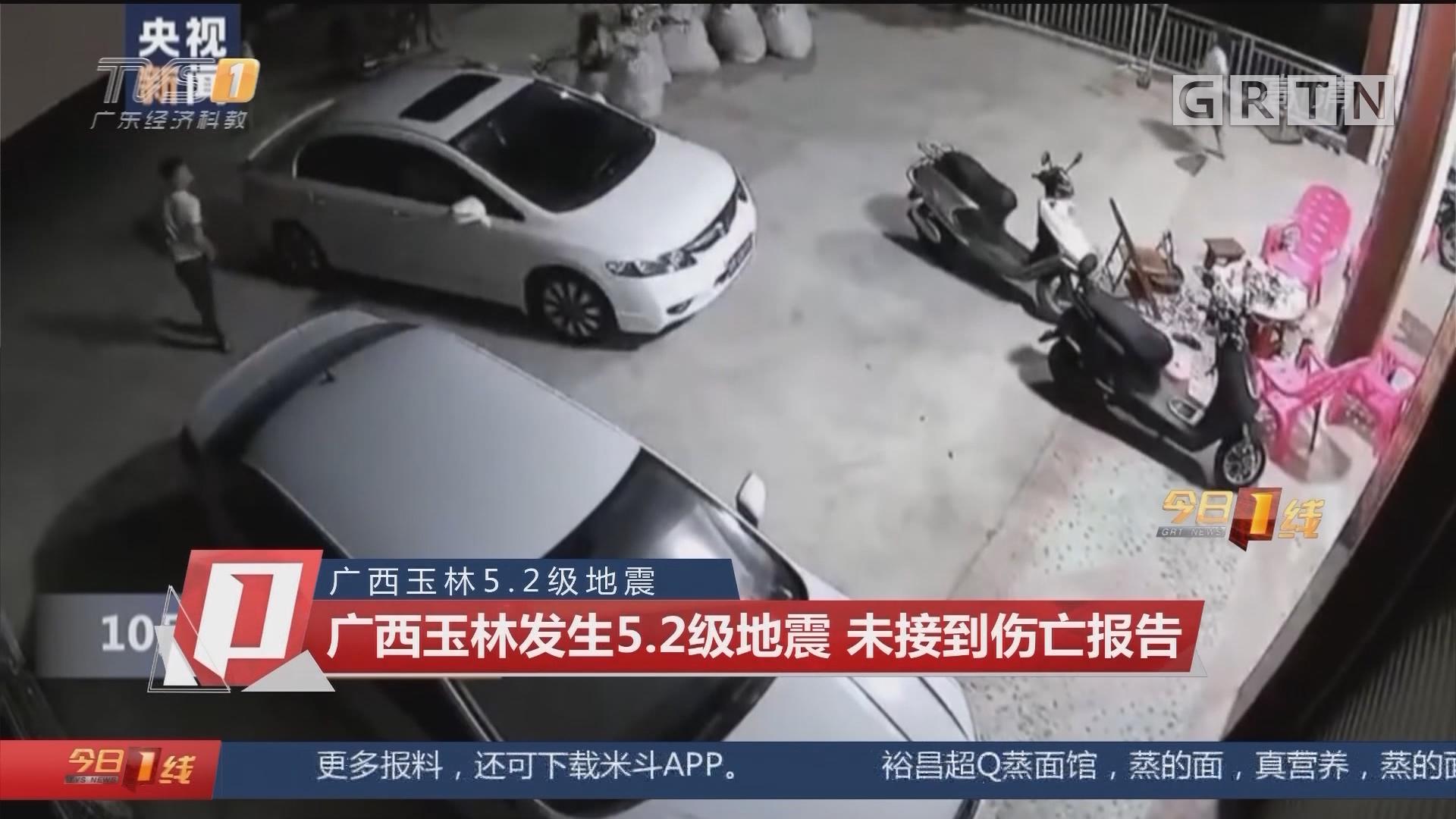 广西玉林5.2级地震:广西玉林发生5.2级地震 未接到伤亡报告