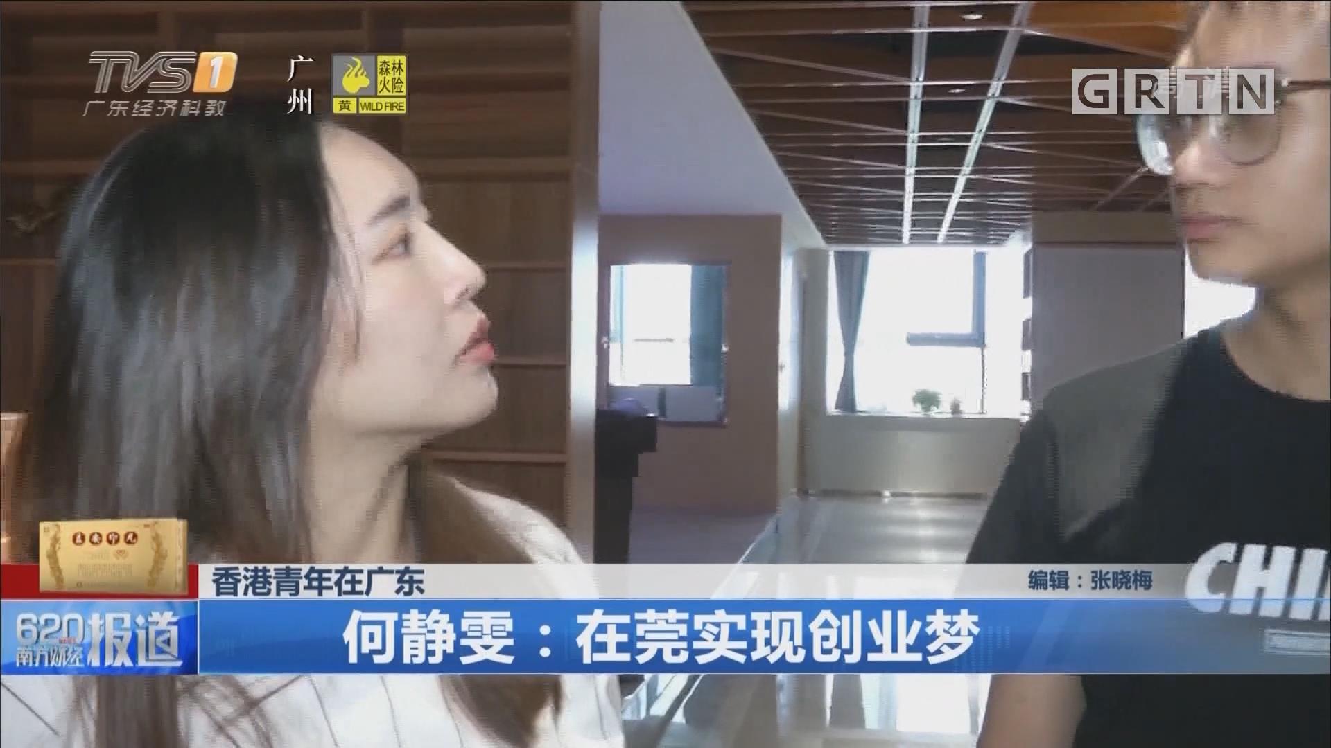 香港青年在广东 何静雯:在莞实现创业梦