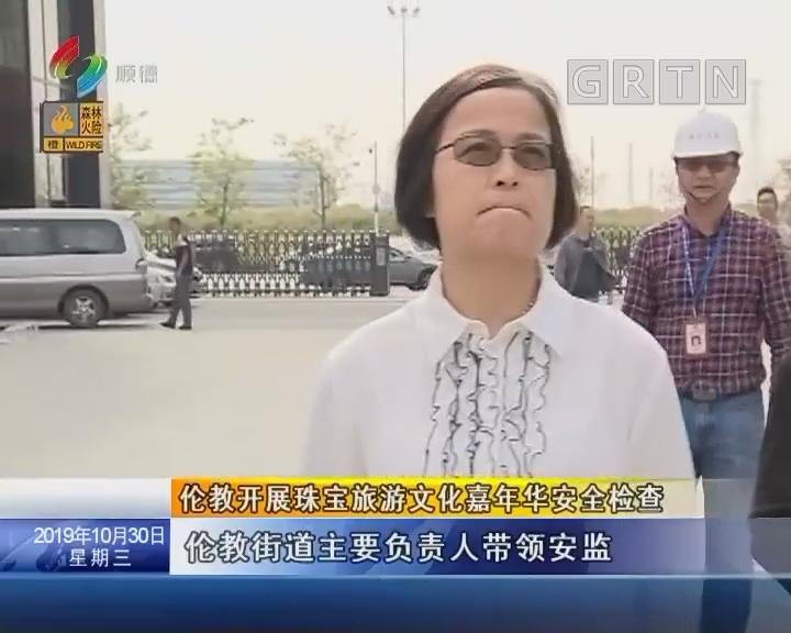 伦教开展珠宝旅游文化嘉年华安全检查