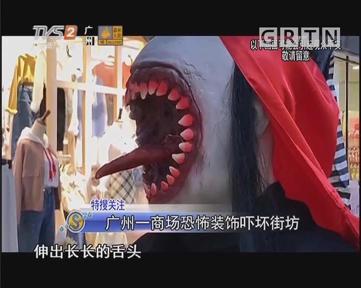 广州一商场恐怖装饰吓坏街坊