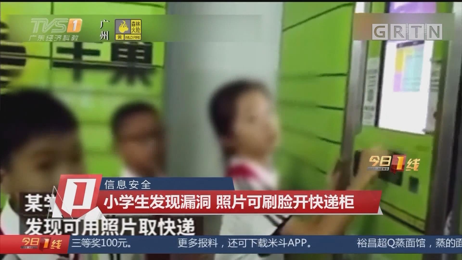信息安全:小学生发现漏洞 照片可刷脸开快递柜